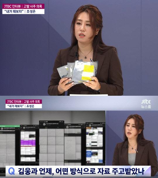 """'1억 마세라티' 조성은, '임금체불 논란' 반박…""""허위사실, 바로잡아달라"""""""